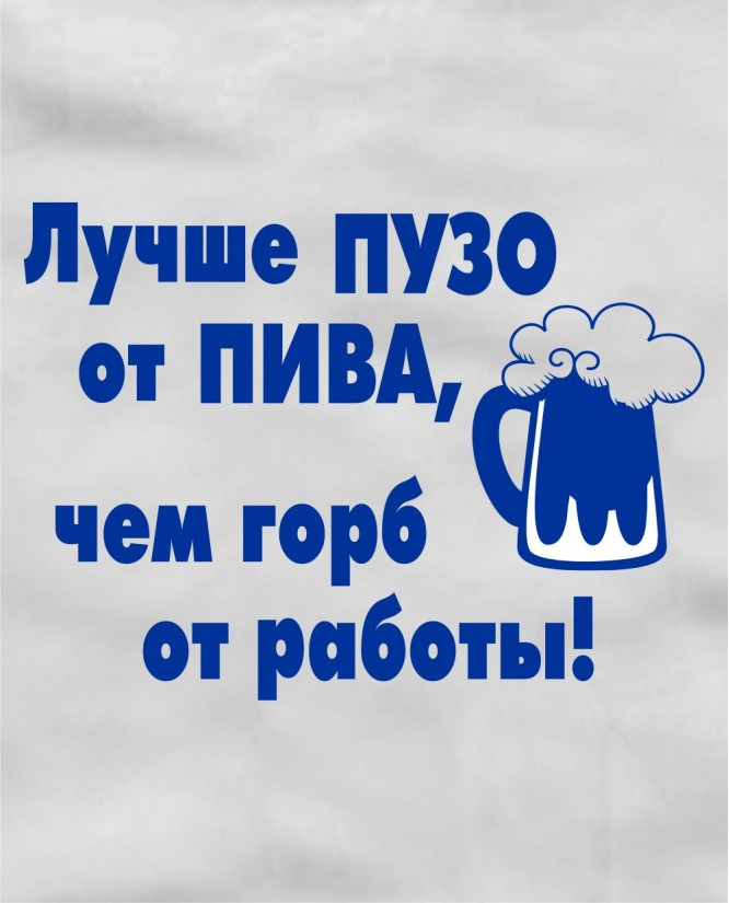 Пузо от пива