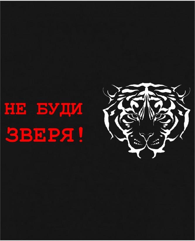 Не буди зверя